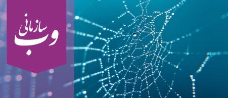 web-unit